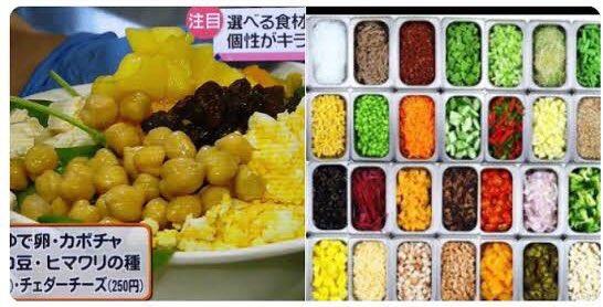 伊藤綾子 匂わせ画像 黄色サラダ