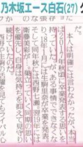 白石麻衣 安田章大