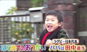 田中史朗 子供