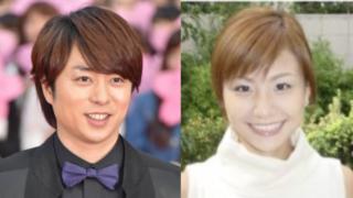 櫻井翔 高内三恵子 結婚