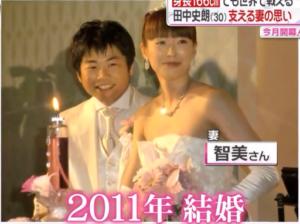 田中史朗 嫁