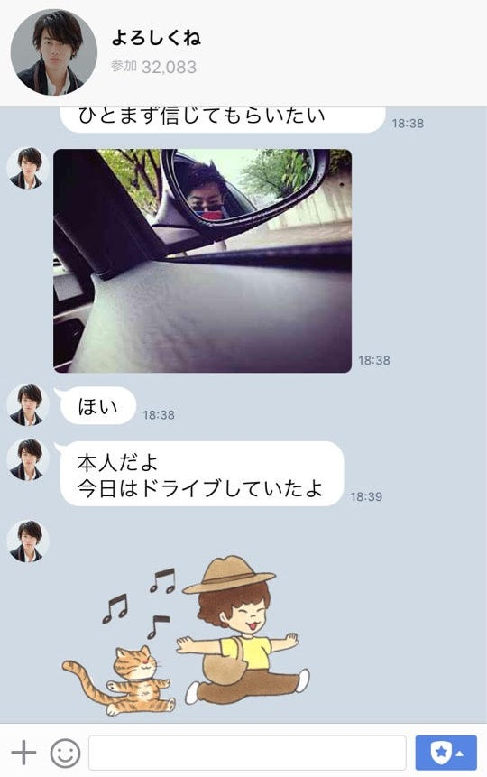 佐藤健 LINE返信