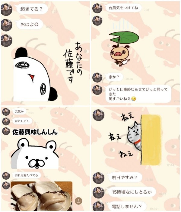 佐藤健 LINE 返信