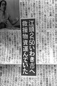 江頭2:50 震災