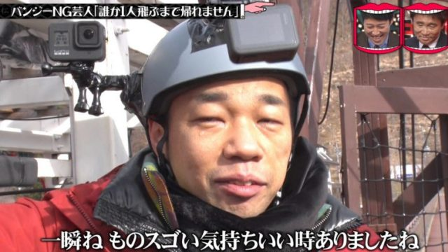 多田 バンジー