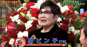 生見愛瑠 さんま御殿