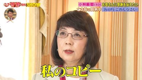 小林麻耶 母親 顔画像 写真