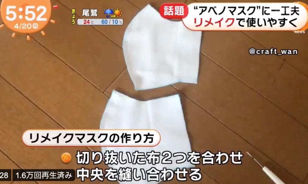 アベノマスク 簡単 リメイク方法 立体 柄マスク かわいい
