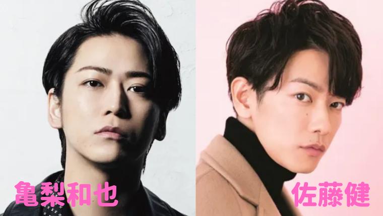 亀梨和也 佐藤健 似てる そっくり 画像比較