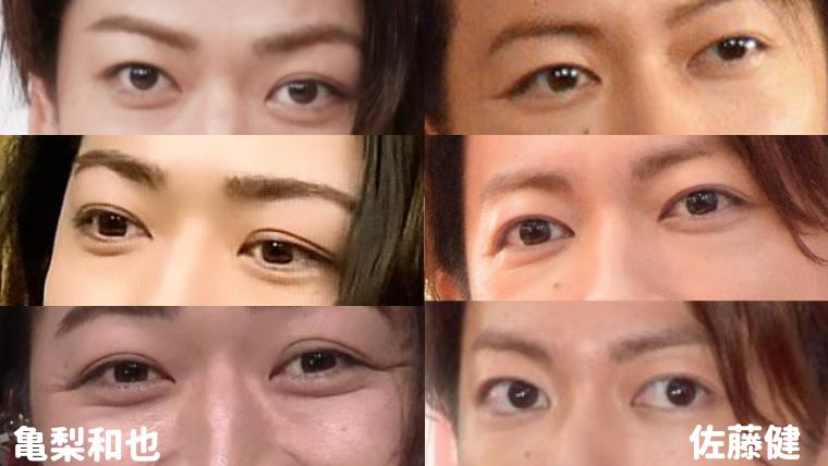 亀梨和也 佐藤健 似てる そっくり 画像比較 目 眉毛