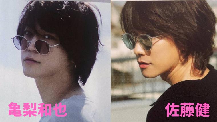 亀梨和也 佐藤健 似てる そっくり 画像比較 目 眉毛 髪型