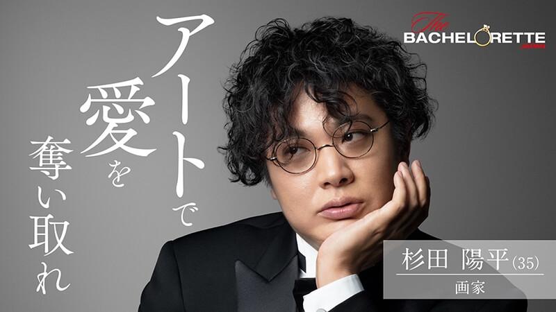バチェロレッテ画家・杉田陽平