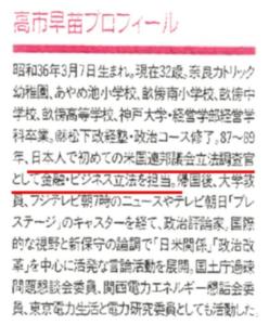 高市早苗 学歴 経歴プロフィール